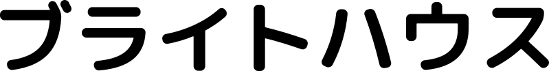 ハウスクリーニングのブライトハウスは町田市、大和市、相模原市で実績多数