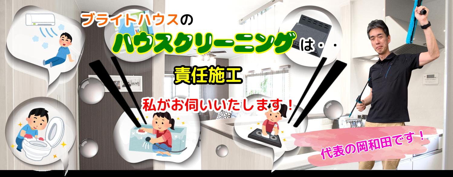 ブライトハウスはエアコン・ハウスクリーニング(清掃)を町田市、大和市、相模原市で責任施工